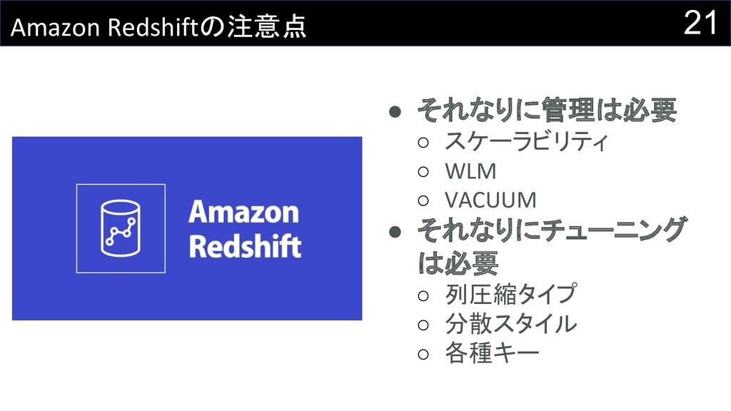 21 Amazon Redshiftの注意点 ● それなりに管理は必要 ○ スケーラビリティ ...
