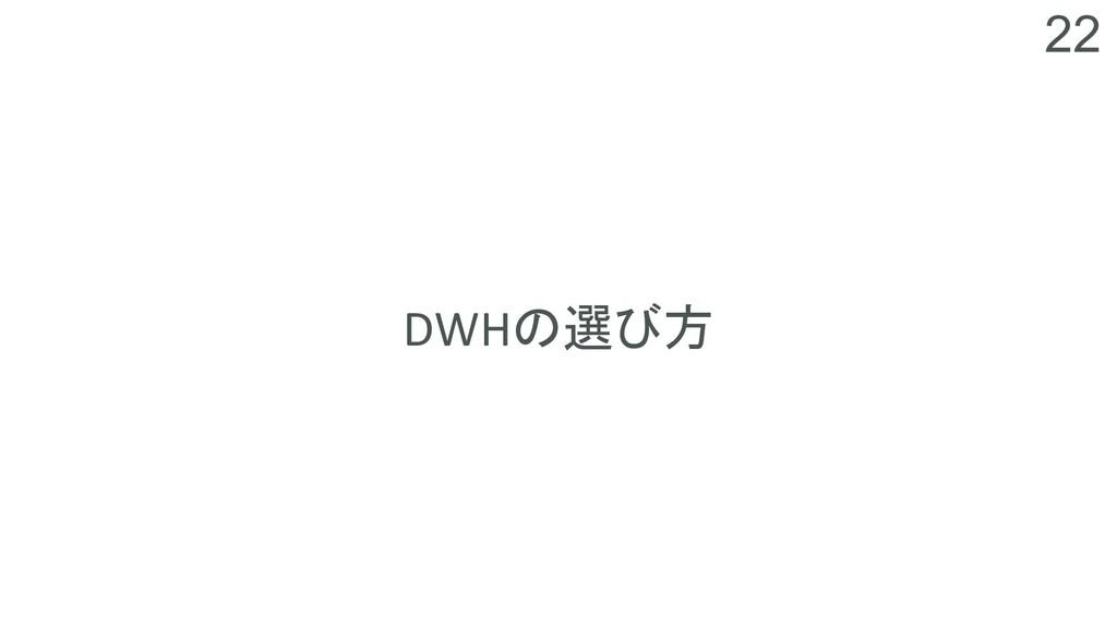 22 DWHの選び方