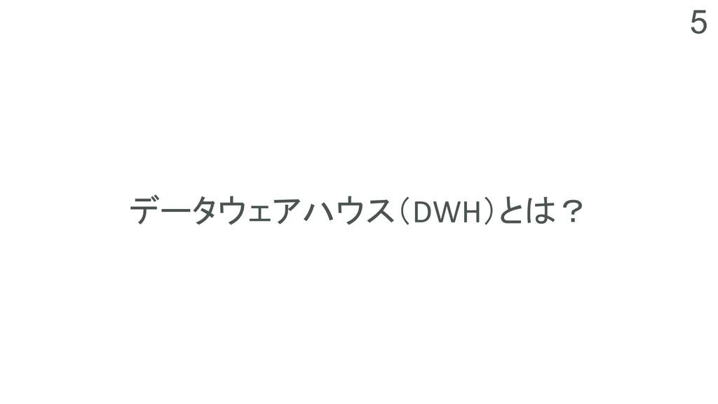 5 データウェアハウス(DWH)とは?