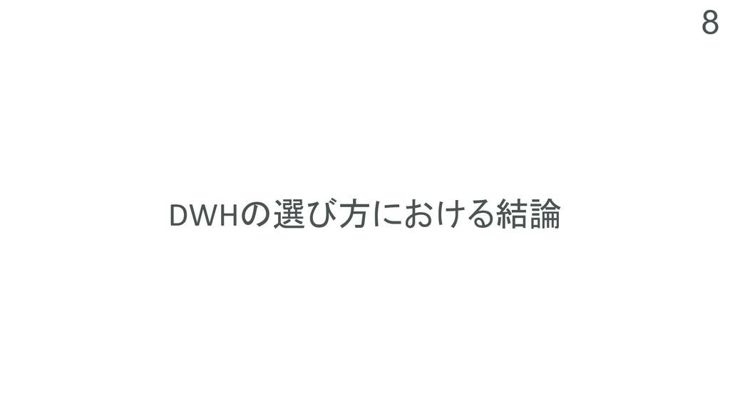 8 DWHの選び方における結論
