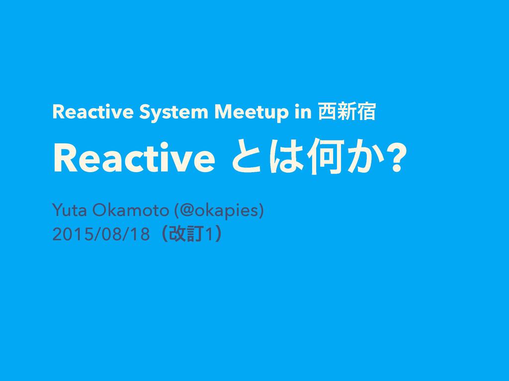 Reactive System Meetup in ৽॓  Reactive ͱԿ͔? ...