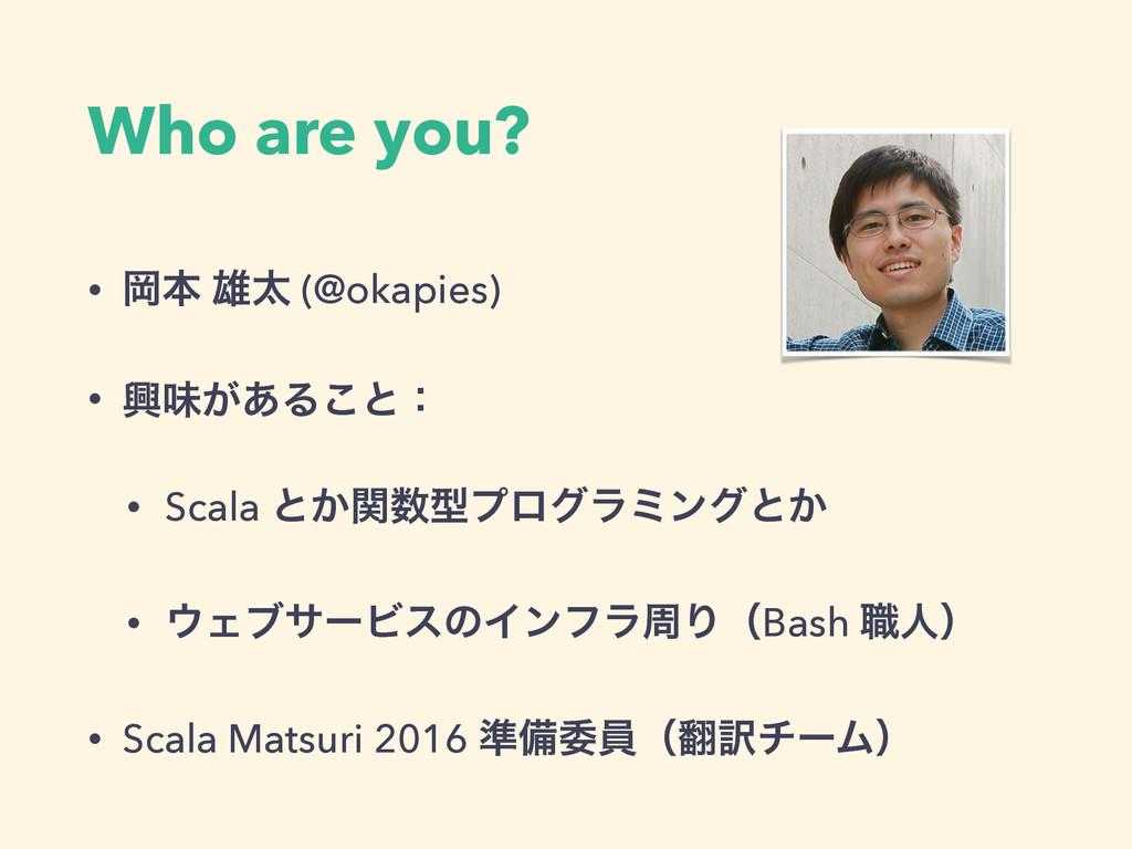 Who are you? • Ԭຊ ༤ଠ (@okapies) • ڵຯ͕͋Δ͜ͱɿ • Sc...