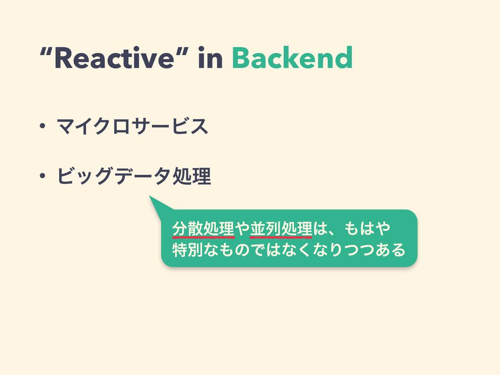 """Reactive"" in Backend • ϚΠΫϩαʔϏε • Ϗοάσʔλॲཧ ॲ..."