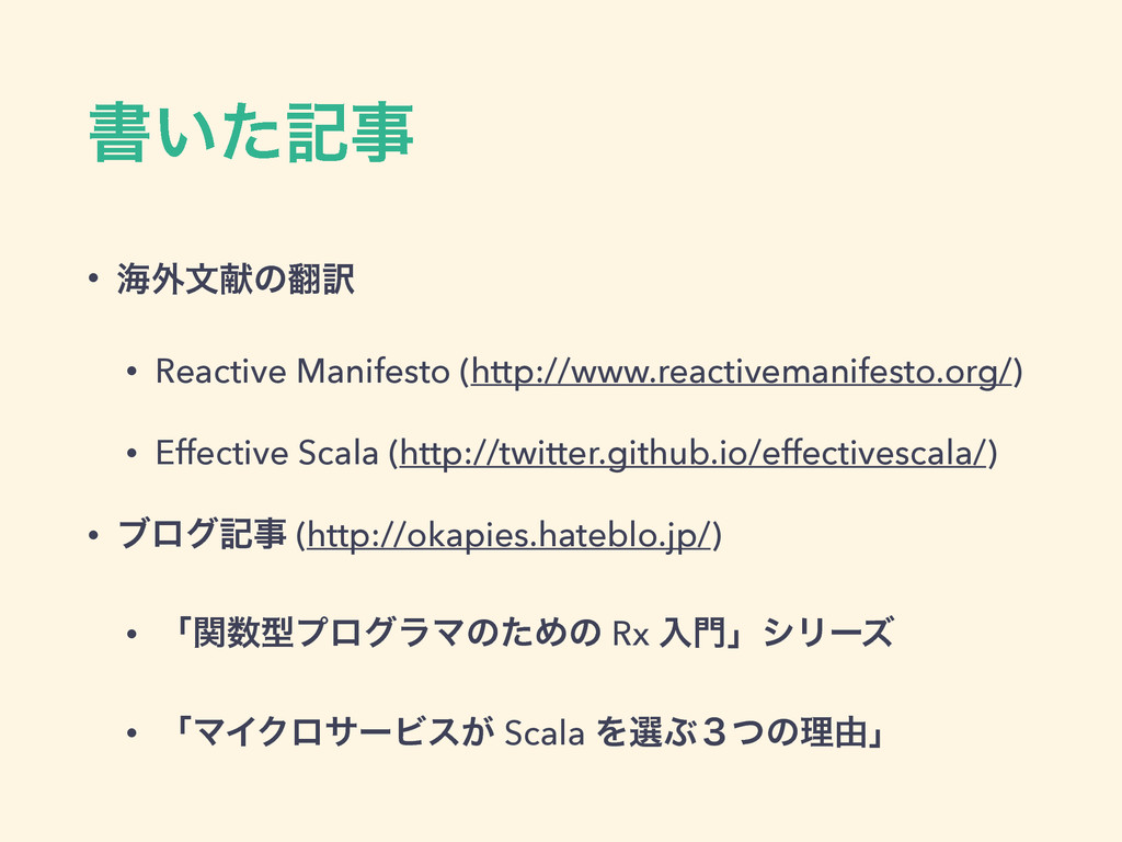 ॻ͍ͨه • ւ֎จݙͷ༁ • Reactive Manifesto (http://ww...