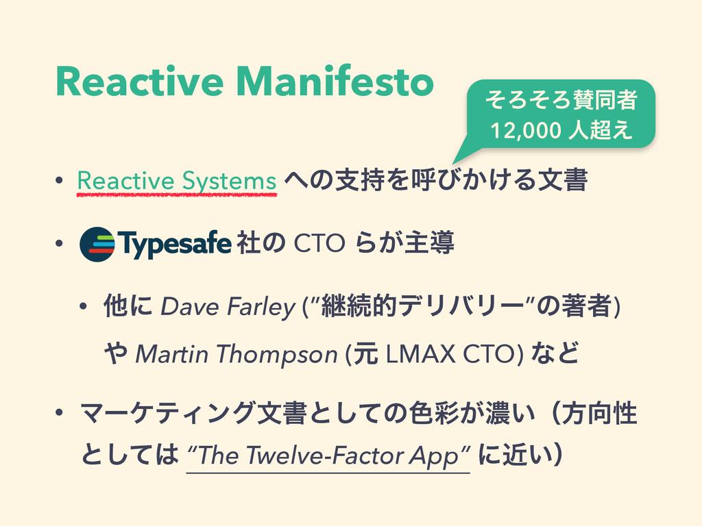 Reactive Manifesto • Reactive Systems ͷࢧΛݺͼ͔͚...