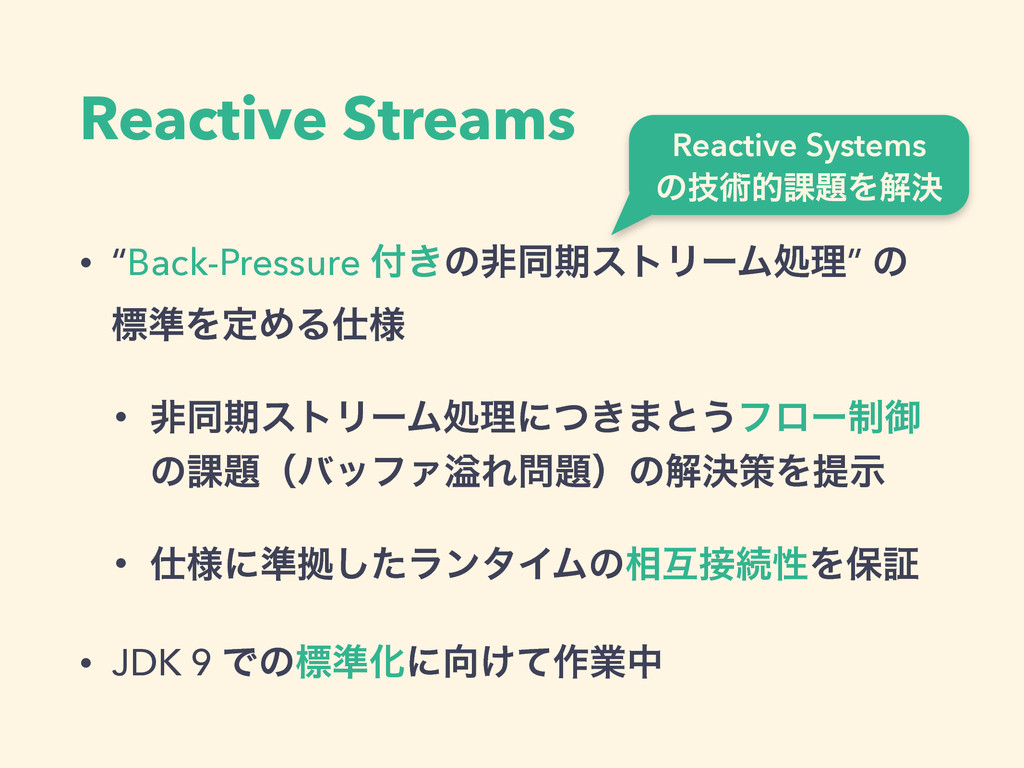 "Reactive Streams • ""Back-Pressure ෇͖ͷඇಉظετϦʔϜॲཧ..."