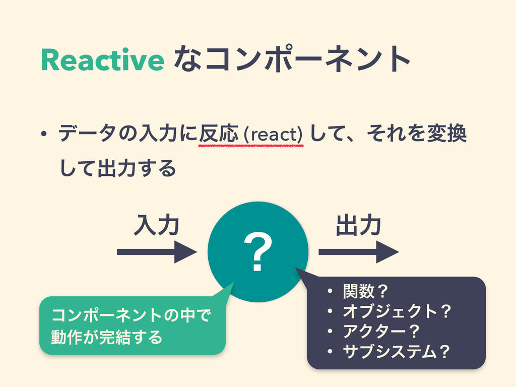 Reactive ͳίϯϙʔωϯτ • σʔλͷೖྗʹԠ (react) ͯ͠ɺͦΕΛม ...