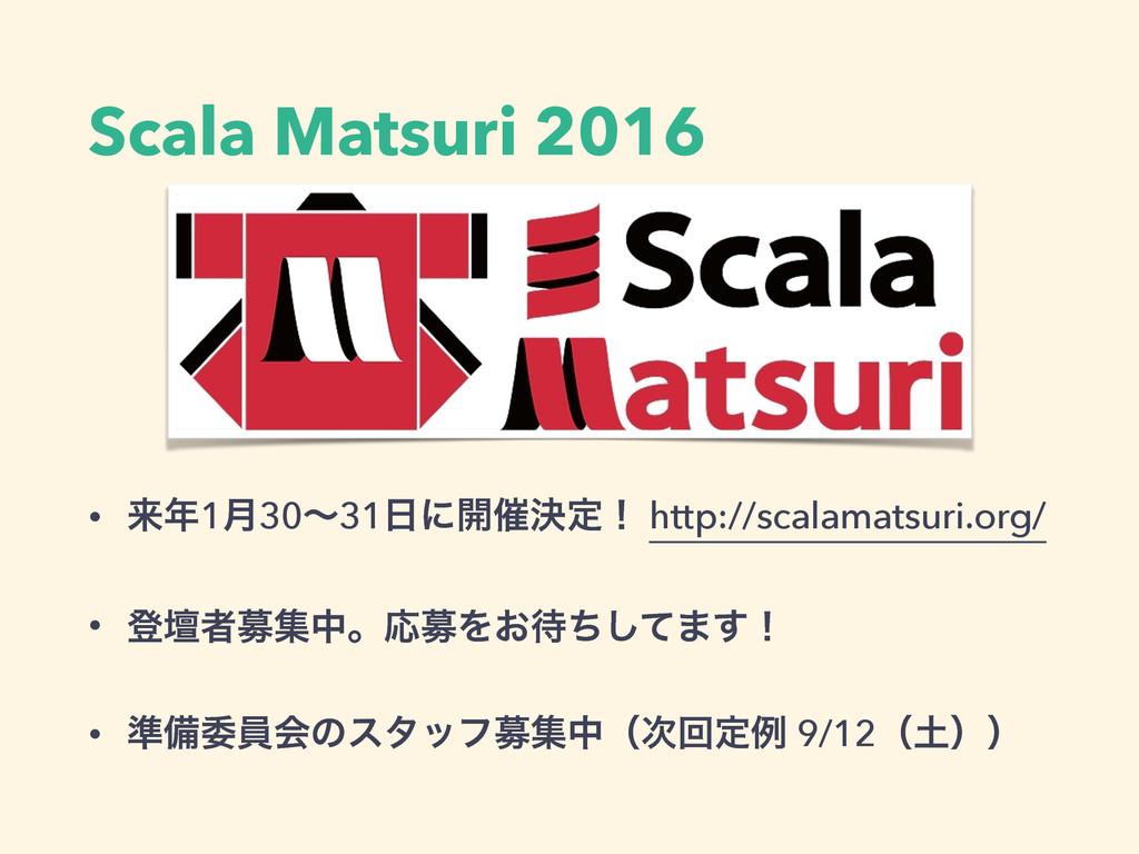 Scala Matsuri 2016 ! ! • དྷ1݄30ʙ31ʹ։࠵ܾఆʂ http:...