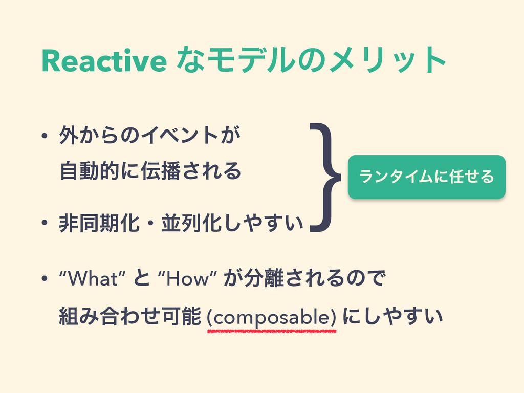Reactive ͳϞσϧͷϝϦοτ • ֎͔ΒͷΠϕϯτ͕ ࣗಈతʹ͞ΕΔ • ඇಉظ...