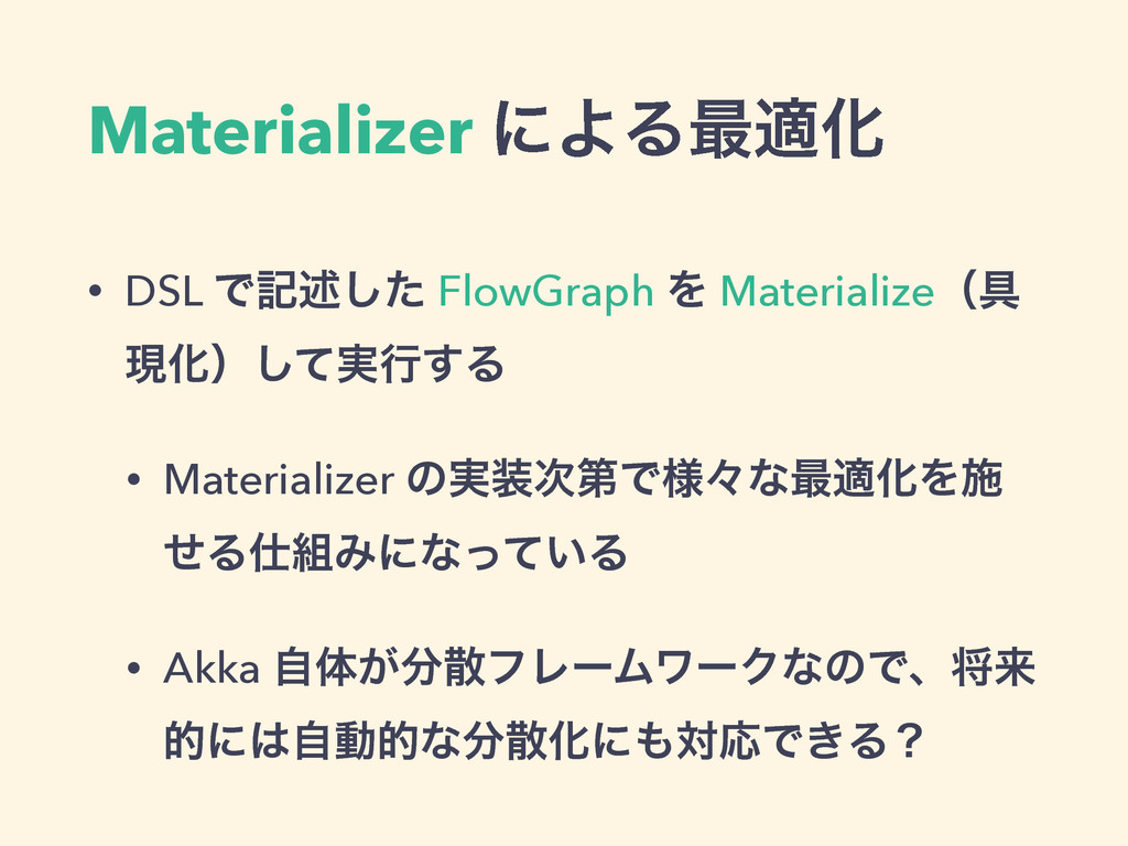 Materializer ʹΑΔ࠷దԽ • DSL Ͱهड़ͨ͠ FlowGraph Λ Mat...