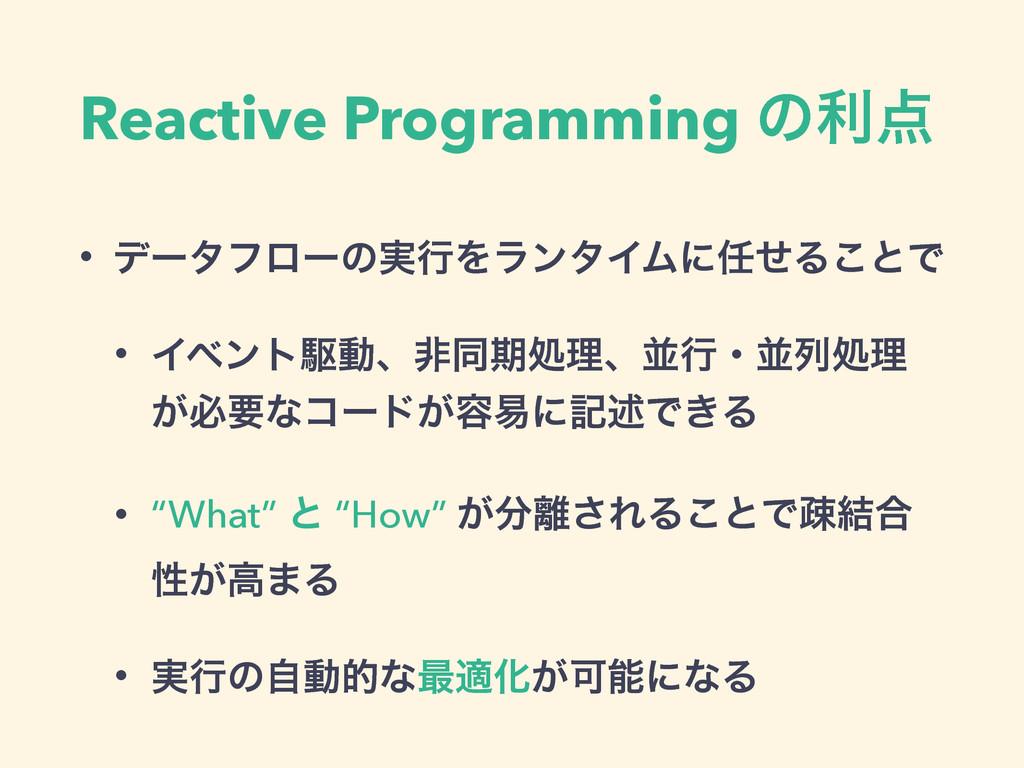 Reactive Programming ͷར • σʔλϑϩʔͷ࣮ߦΛϥϯλΠϜʹͤΔ͜...