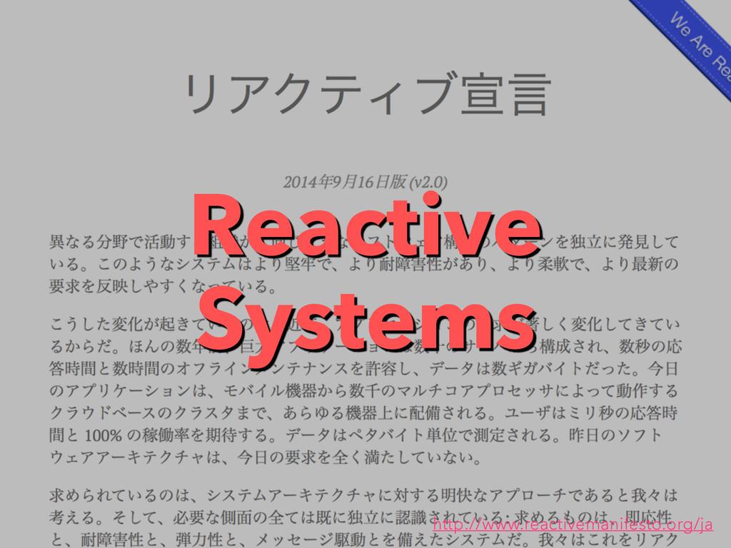 Reactive Systems http://www.reactivemanifesto.o...