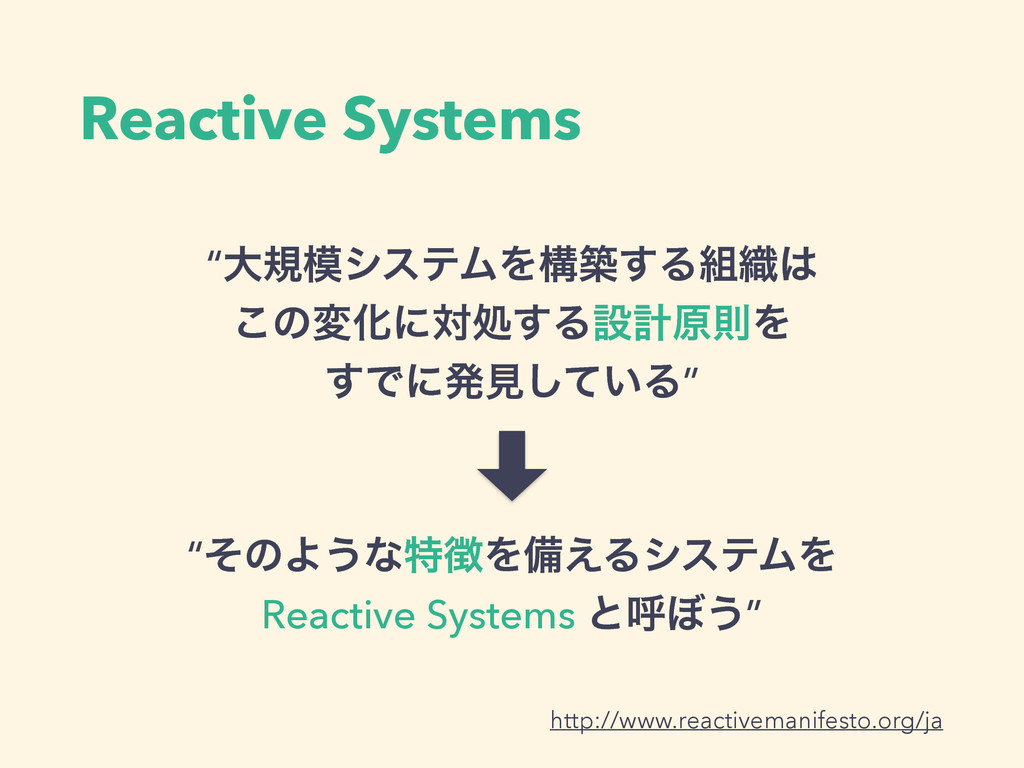 "Reactive Systems ""େنγεςϜΛߏங͢Δ৫ ͜ͷมԽʹରॲ͢Δઃܭݪ..."