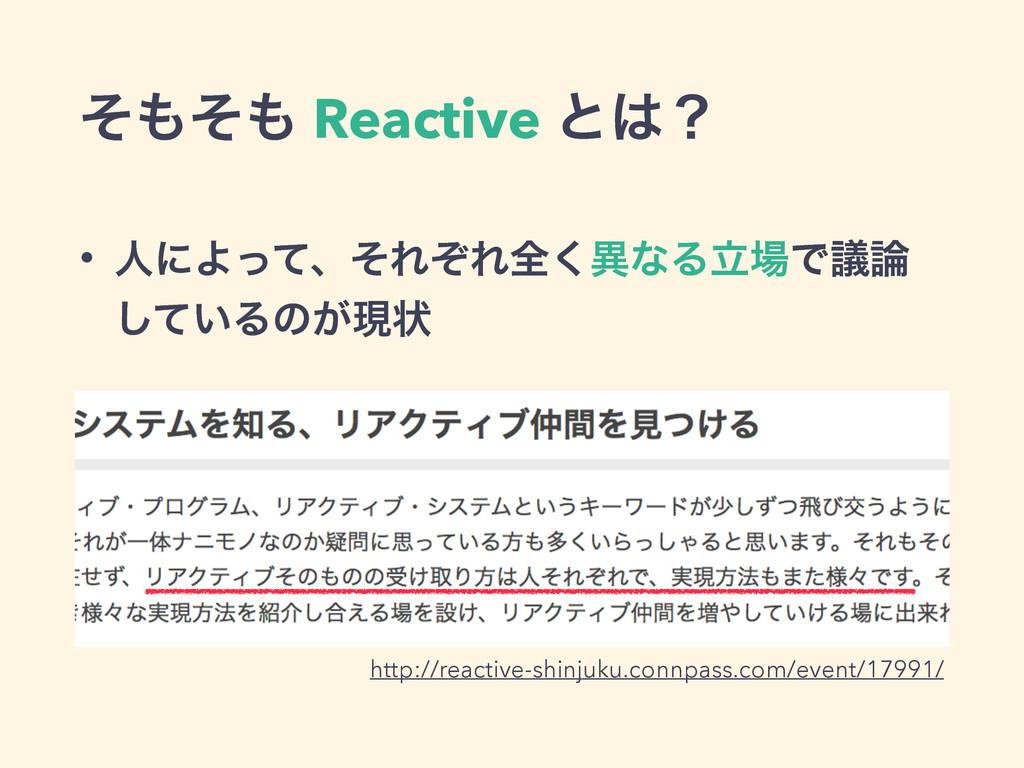 ͦͦ Reactive ͱʁ • ਓʹΑͬͯɺͦΕͧΕશ͘ҟͳΔཱͰٞ ͍ͯ͠Δͷ͕...