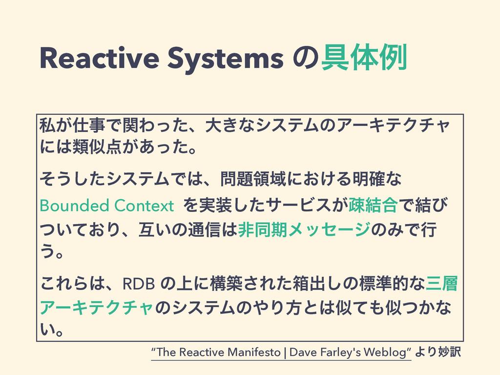 Reactive Systems ͷ۩ମྫ ࢲ͕ͰؔΘͬͨɺେ͖ͳγεςϜͷΞʔΩςΫνϟ...