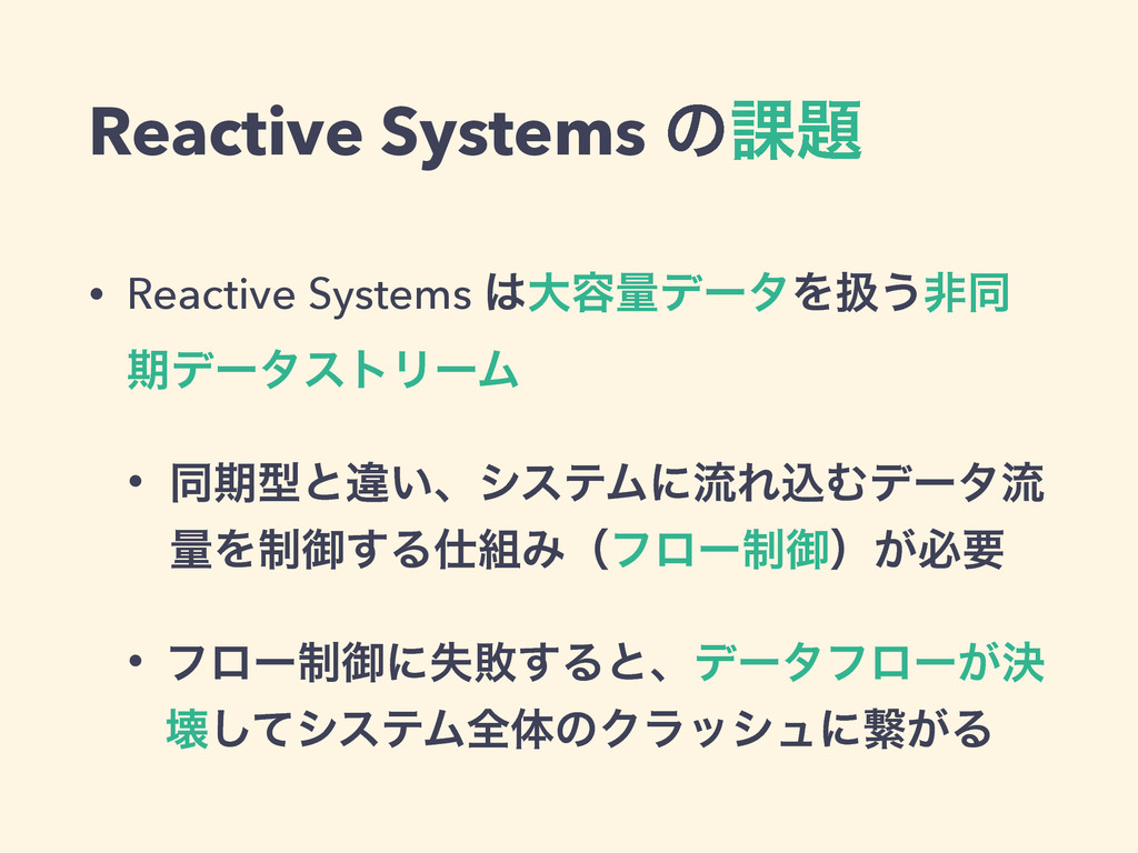 Reactive Systems ͷ՝ • Reactive Systems େ༰ྔσʔλ...