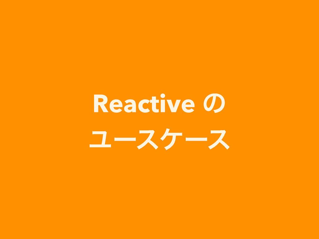 Reactive ͷ Ϣʔεέʔε