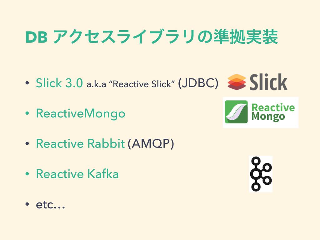 """DB ΞΫηεϥΠϒϥϦͷ४ڌ࣮ • Slick 3.0 a.k.a """"Reactive S..."""