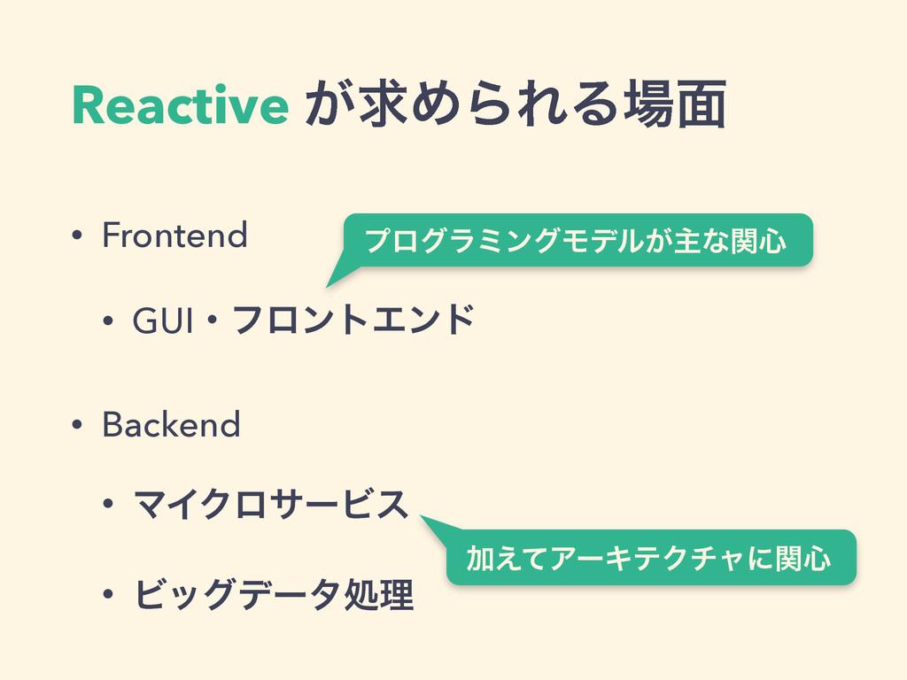 Reactive ͕ٻΊΒΕΔ໘ • Frontend • GUIɾϑϩϯτΤϯυ • Ba...