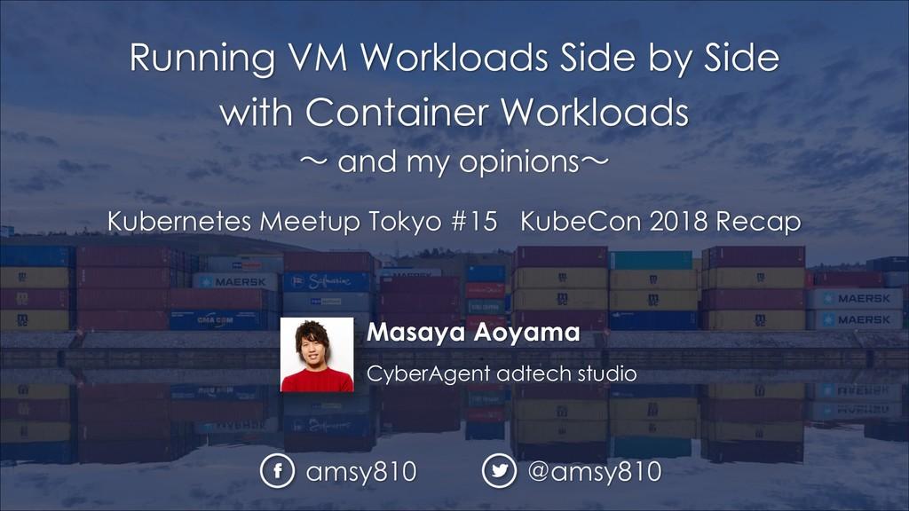 Masaya Aoyama CyberAgent adtech studio Running ...
