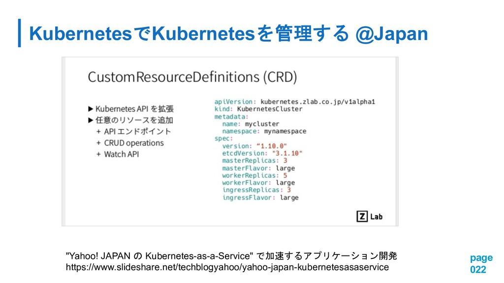 "KubernetesKubernetes @Japan page 022 ""Yah..."