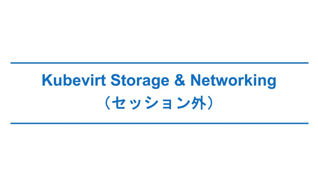 Kubevirt Storage & Networking