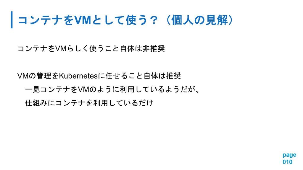 VM-+(), page 010 VM'...