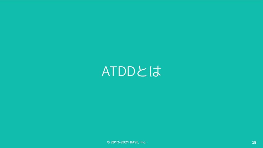 ATDDとは
