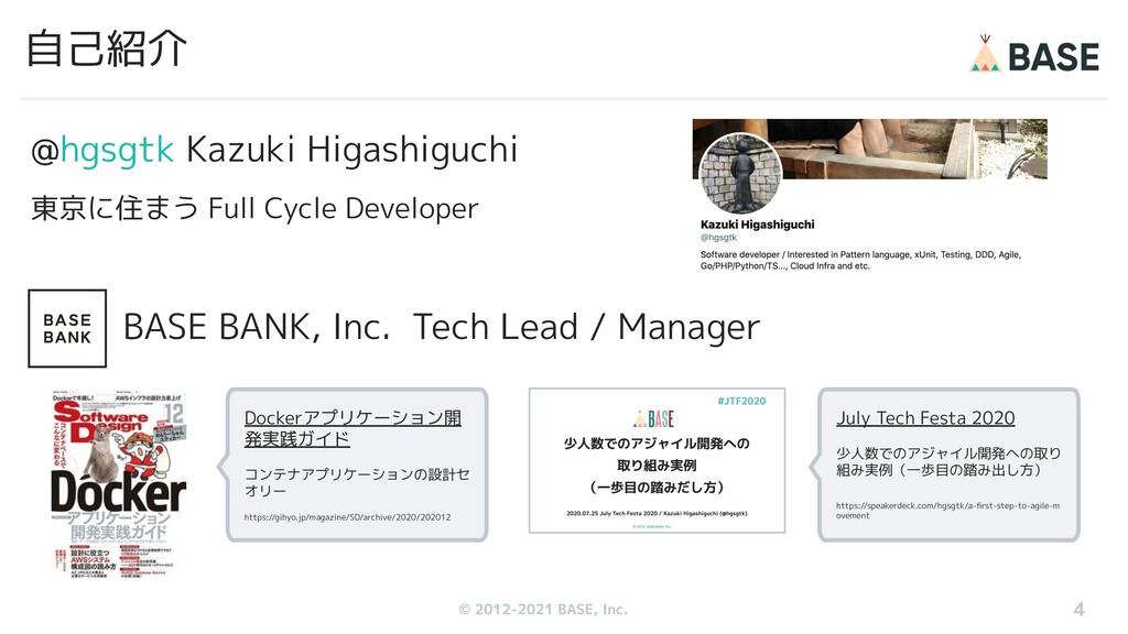 © 2012-2019 BASE, Inc. @hgsgtk Kazuki Higashigu...
