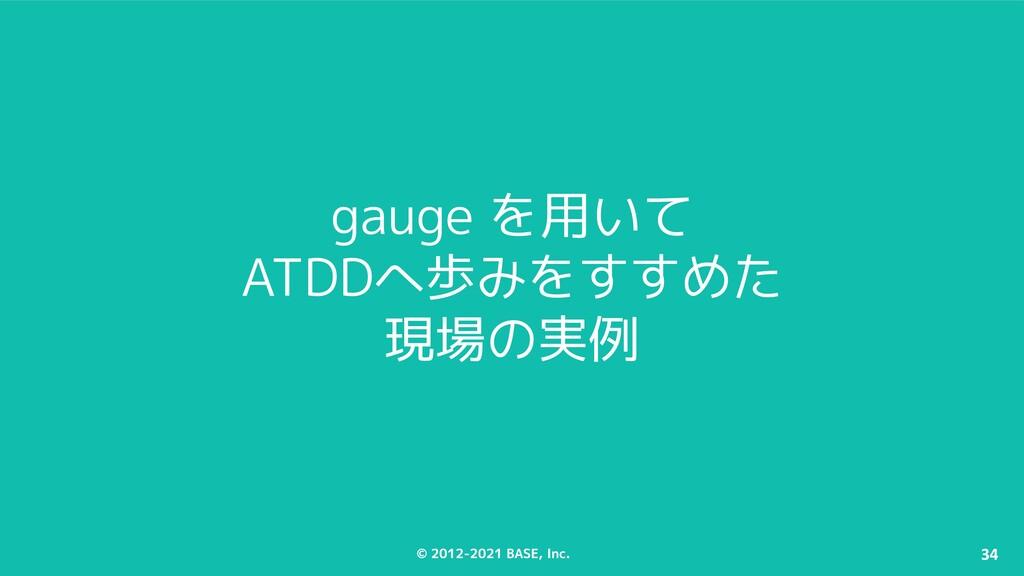 gauge を用いて ATDDへ歩みをすすめた 現場の実例