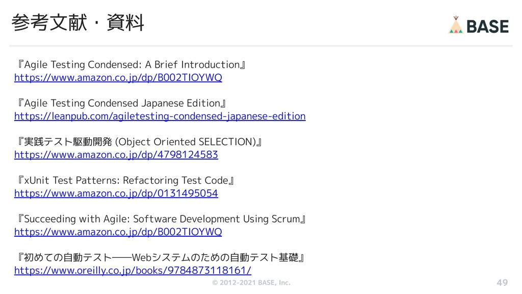 © 2012-2019 BASE, Inc. 参考文献・資料 『Agile Testing C...
