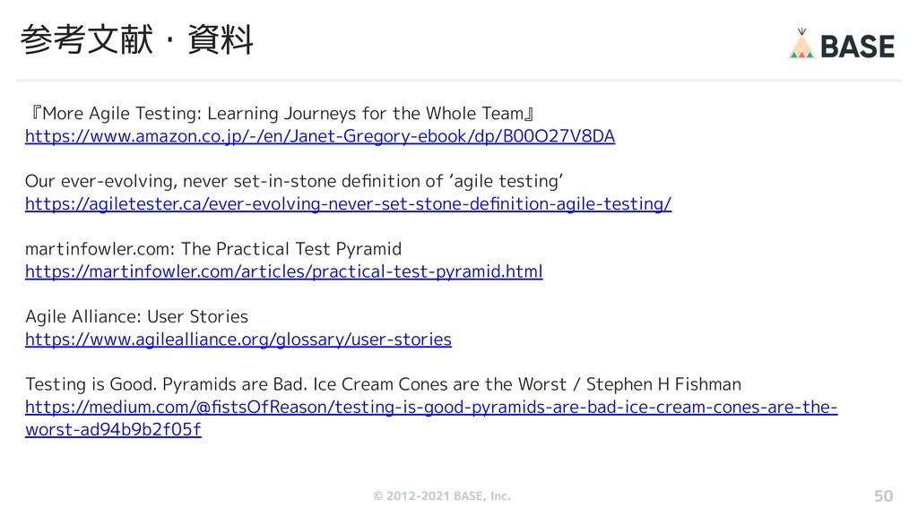 © 2012-2019 BASE, Inc. 参考文献・資料 『More Agile Test...