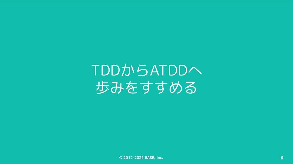 TDDからATDDへ 歩みをすすめる
