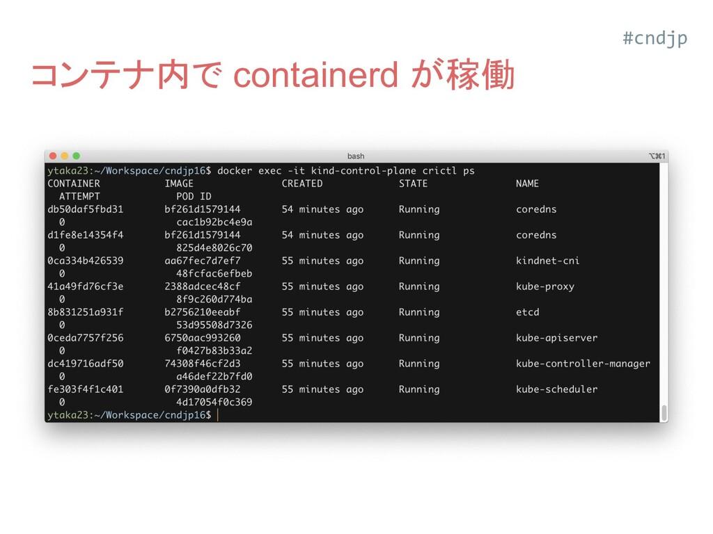 コンテナ内で containerd が稼働 #cndjp
