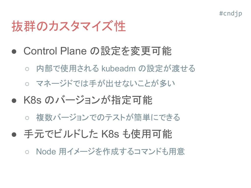 抜群のカスタマイズ性 ● Control Plane の設定を変更可能 ○ 内部で使用される ...