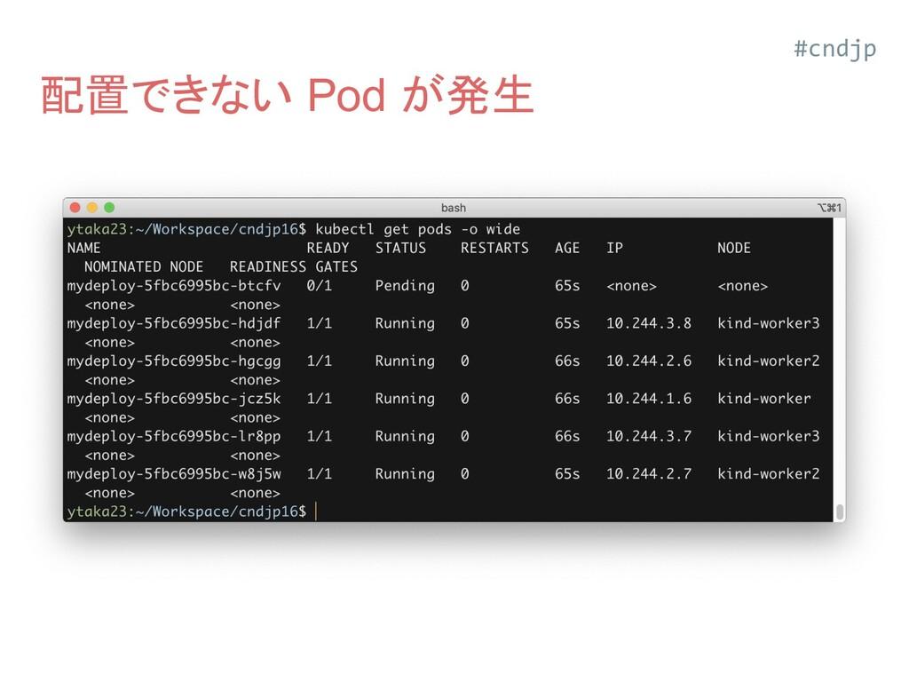 配置できない Pod が発生 #cndjp