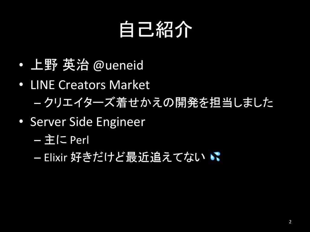 自己紹介 • 上野 英治 @ueneid • LINE Creators Market –...