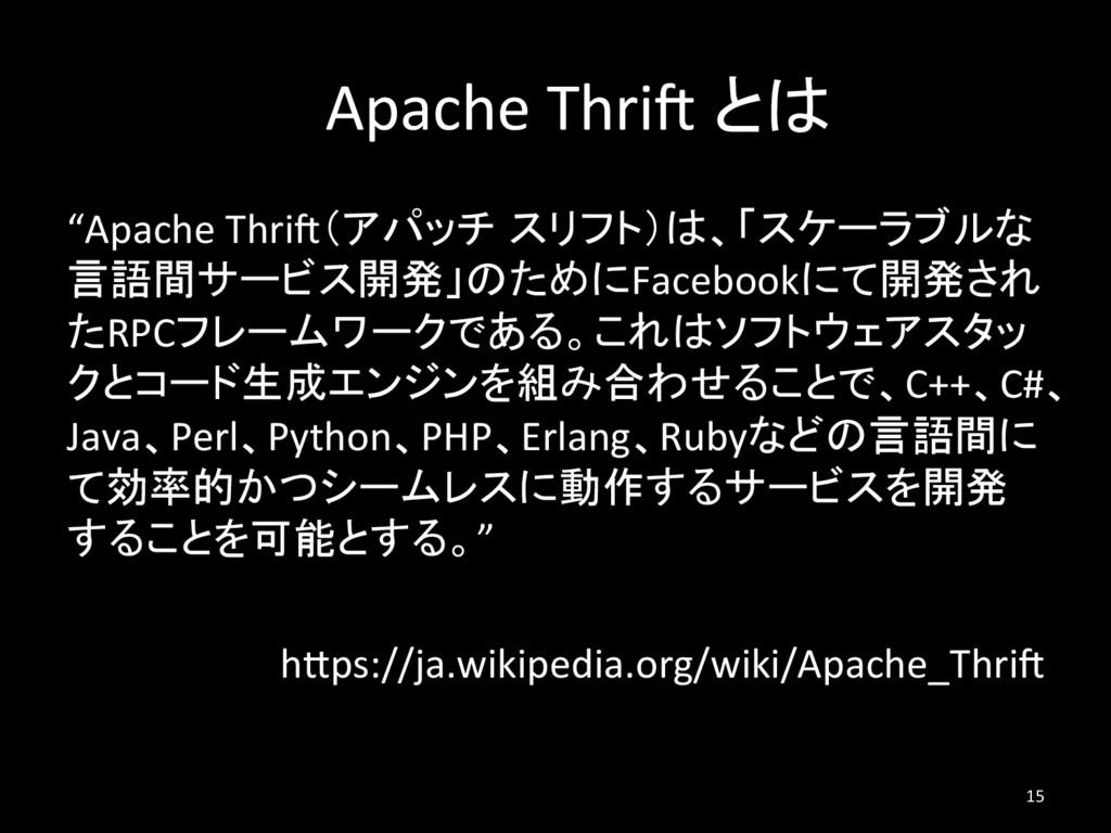 """Apache ThriF とは """"Apache ThriF(アパッチ スリフト)は、「スケー..."""