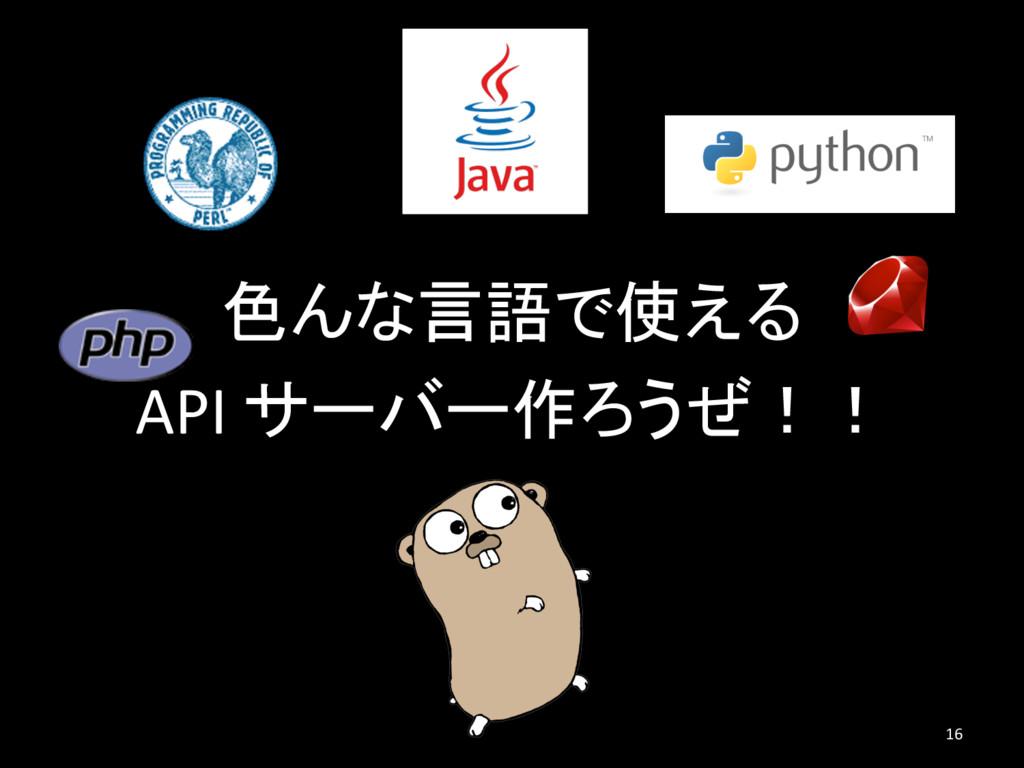 色んな言語で使える API サーバー作ろうぜ!! 16