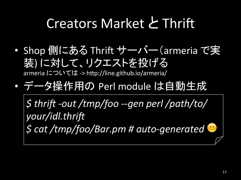 Creators Market と ThriF • Shop 側にある ThriF サーバー...