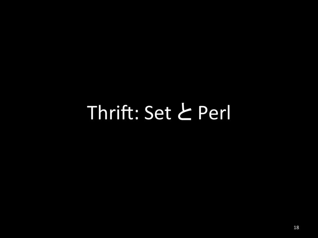 ThriF: Set と Perl 18