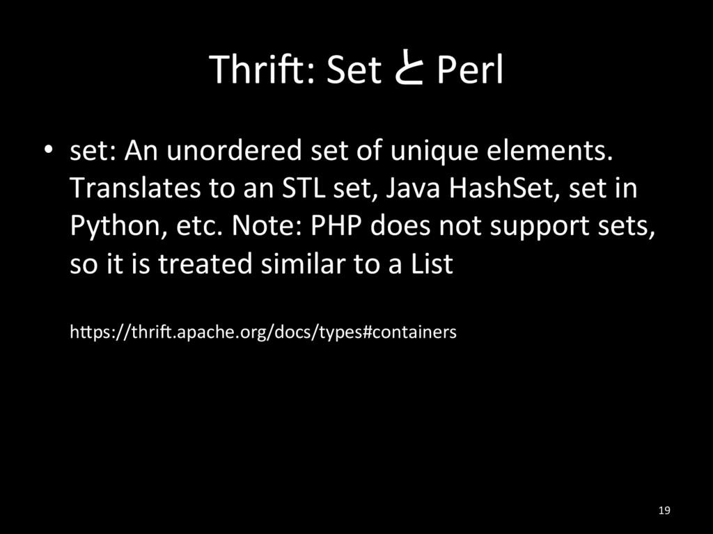 ThriF: Set と Perl • set: An unordered set of u...