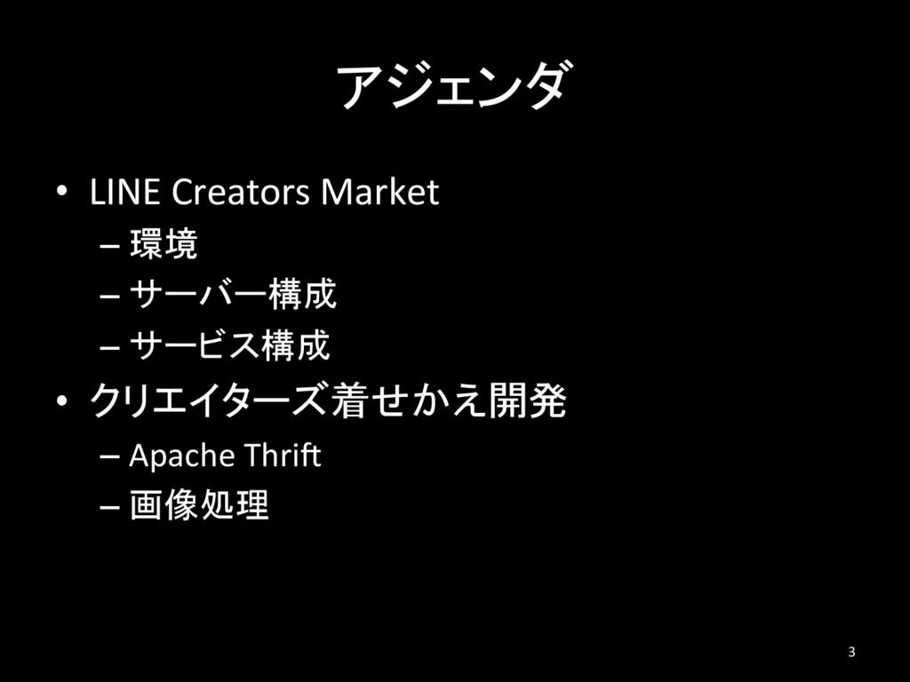 アジェンダ • LINE Creators Market –環境 –サーバー構成 –サ...