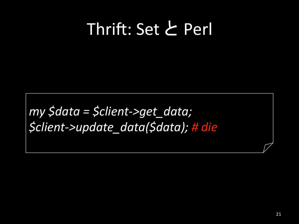 ThriF: Set と Perl my $data = $client->get_data;...