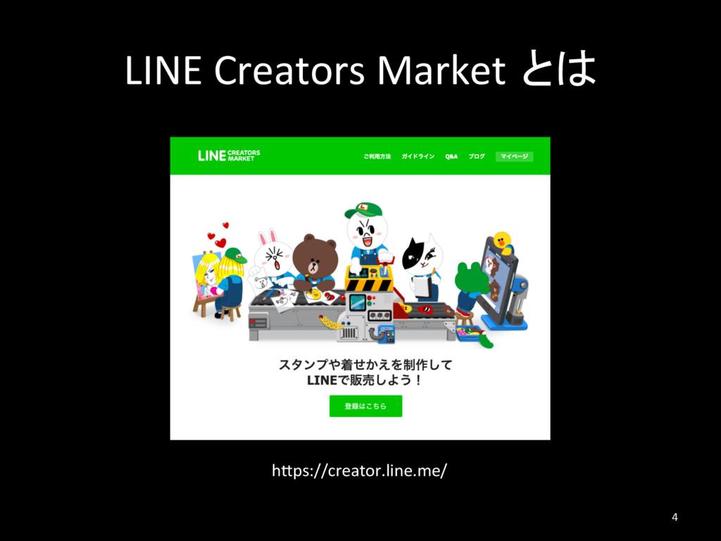 LINE Creators Market とは hHps://creator.line.me/...