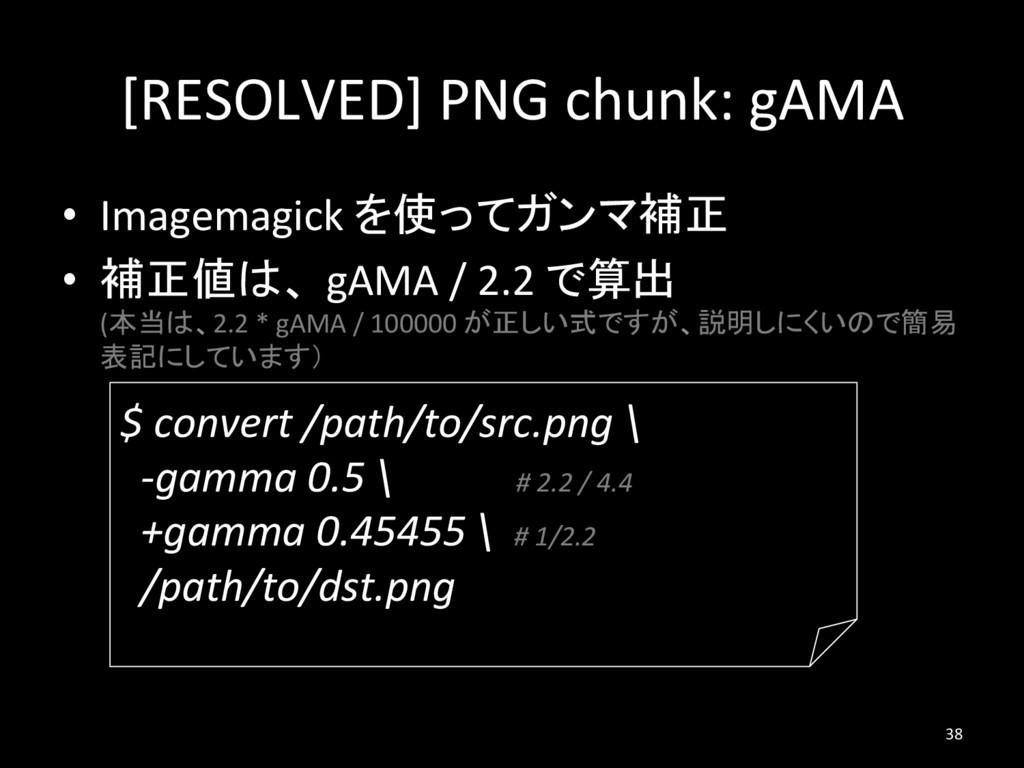 [RESOLVED] PNG chunk: gAMA • Imagemagick を使ってガ...