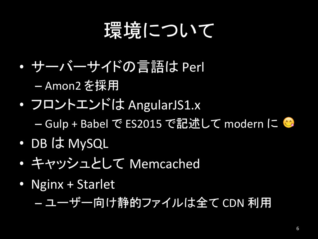 環境について • サーバーサイドの言語は Perl –Amon2 を採用 • フロントエ...