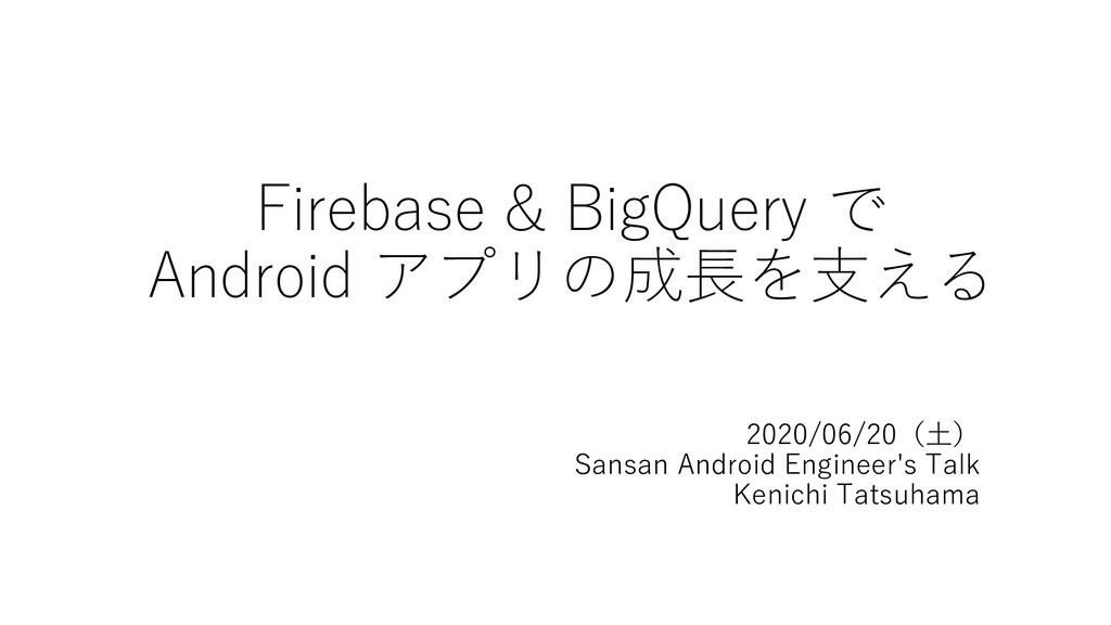 Firebase & BigQuery で Android アプリの成⻑を⽀える 2020/0...