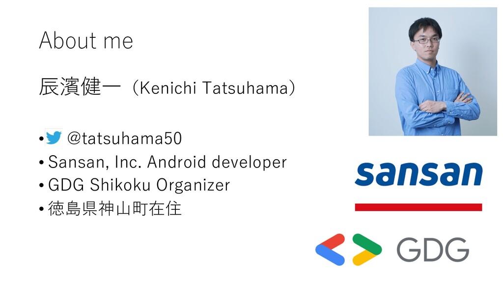 About me ⾠濱健⼀(Kenichi Tatsuhama) • @tatsuhama50...