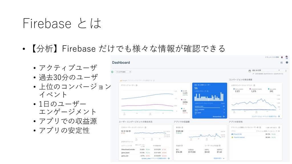 Firebase とは • 【分析】Firebase だけでも様々な情報が確認できる • アク...